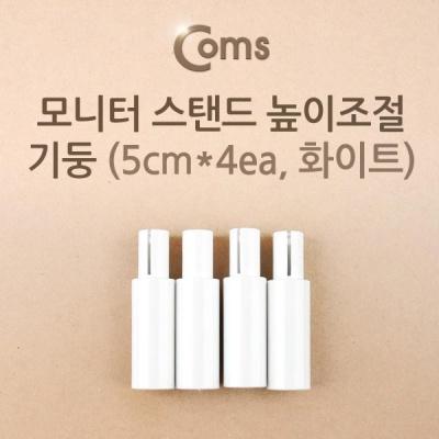 Coms 모니터 스탠드 높이조절-기둥 (5cmx4ea 화이트)