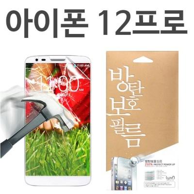 아이폰12프로 8H 방탄보호필름