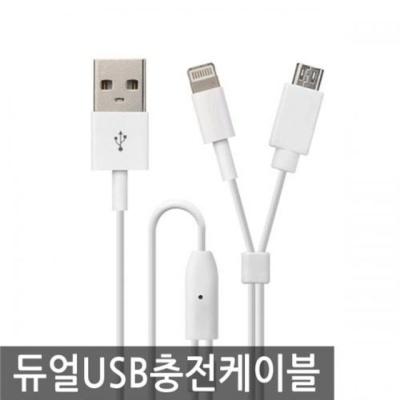 듀얼 USB 충전케이블 5핀+팔핀 스마트폰 충전기케이블