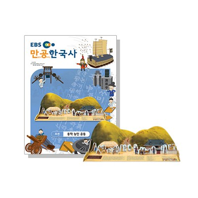 [EBS 만공한국사] 조선_동학 농민 운동