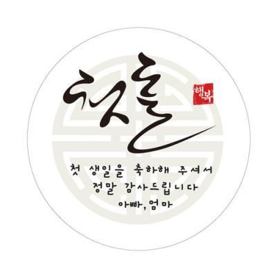 전통문양 첫돌 [맞춤스티커]