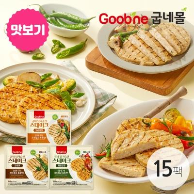 [굽네] 닭가슴살 스테이크 100g 3종 15팩 맛보기