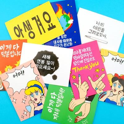 반8 재밌는 미니 카드 9종