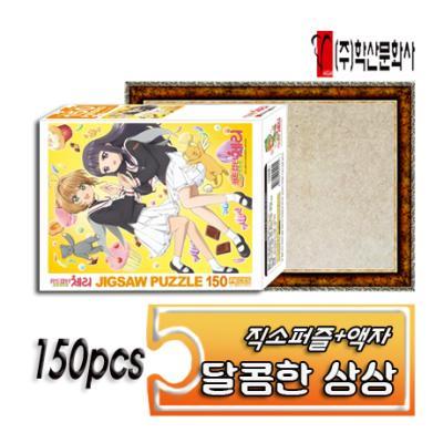 카드캡터체리 직소 150PCS 달콤한 상상 +액자