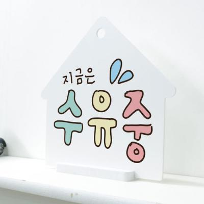 af932-사인알림판_단면_지금은수유중