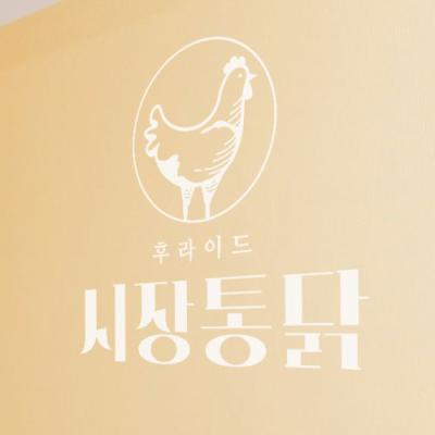 pg442-시장통닭_그래픽스티커