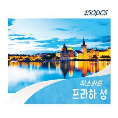 [비앤비퍼즐] 150PCS 직소 프라하 성 PL150-32