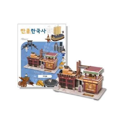 [만공한국사] 조선_자격루