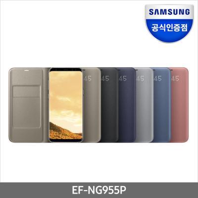 [삼성] 갤럭시S8 플러스 LED 뷰 커버 케이스 / EF-NG955P