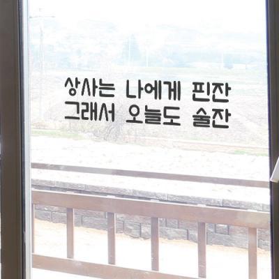 cd477-오늘도술잔(소형)_그래픽스티커