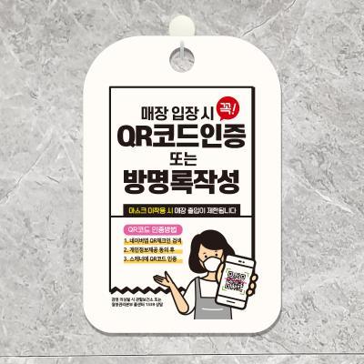 카페 식당 마스크 안내문 안내판 표지판 제작 CHA089
