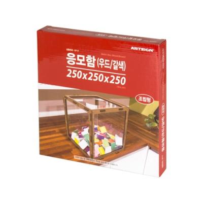 [아트사인] 응모함(우드) DIY