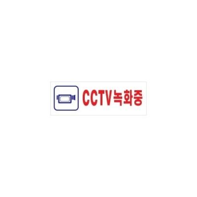 [아트사인] CCTV..표지판 (0288) [개/1] 90503