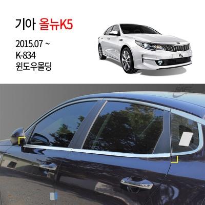 [경동] K-834 윈도우몰딩 올뉴K5전용