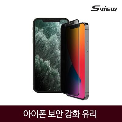 아이폰 사생활보호 강화 유리 보안필름 풀커버