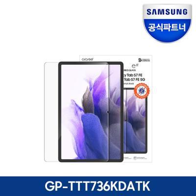 GP-TTT736KDATK 갤럭시탭S7 FE 화면보호 강화유리