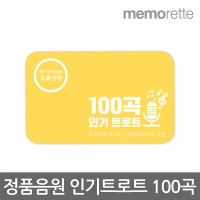 [메모렛] 스마트폰용 정품음원 OTG USB 트로트 100곡 MP3 디지털 음반
