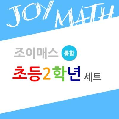 조이매스 초등2학년 통합세트