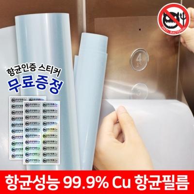 미오 Cu 항균필름 접착식 롤타입 40cmX5m,10m