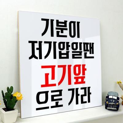 pk764-아크릴액자_기분이저기압일땐(중형)