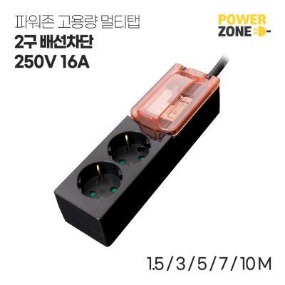 파워존 배선차단 고용량멀티탭 2구 블랙
