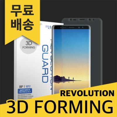 (2매)레볼루션가드 3D포밍 풀커버필름 갤럭시노트8