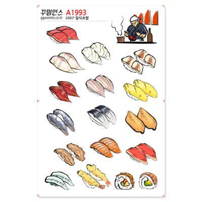 A1993-꾸밈인스스티커_일식초밥