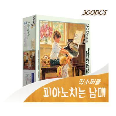 [비앤비퍼즐] 300PCS 직소 피아노치는 남매 PL490