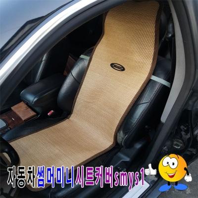썸머시트커버smys1 자동차시트커버
