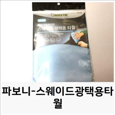파보니-스웨이드광택용타월 광택용타월 타올 드라잉타
