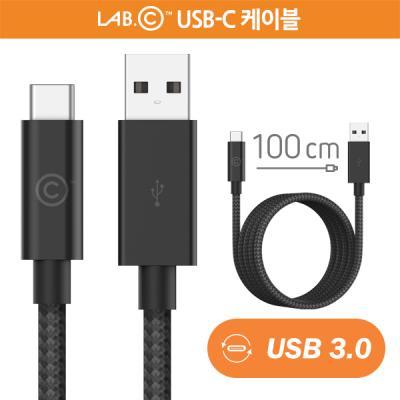 랩씨 3.0 USB C to USB A 충전 데이터 케이블 1.0m 맥북 프로 / V20 / G5