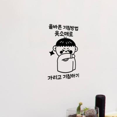 pc588-기침예절(남자)_그래픽스티커