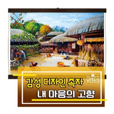 [오메가퍼즐] 인테리어 족자 내마음의 고향 1196