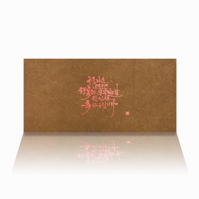 아름다운 크라프트 축의금봉투 R