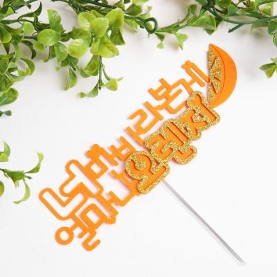 사랑에 빠진 과일토퍼 - 오렌지