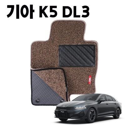K5 DL3 이중 코일 차량 발 깔판 바닥 카 매트 Brown