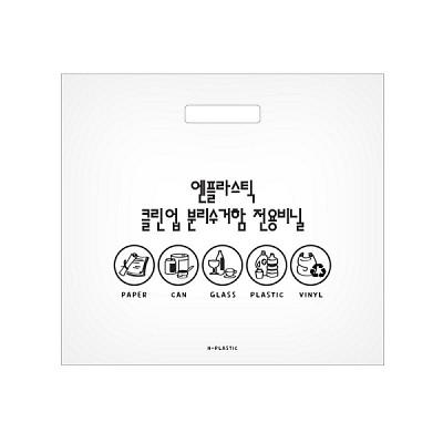 [엔플라스틱]클린업 전용비닐20장