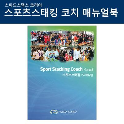 스포츠스태킹 코치 매뉴얼북