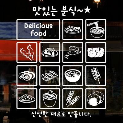 idk567-맛있는분식