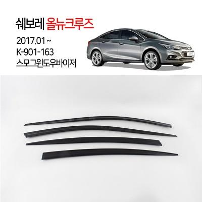 [경동] 901-163 스모그 썬바이저 올뉴크루즈