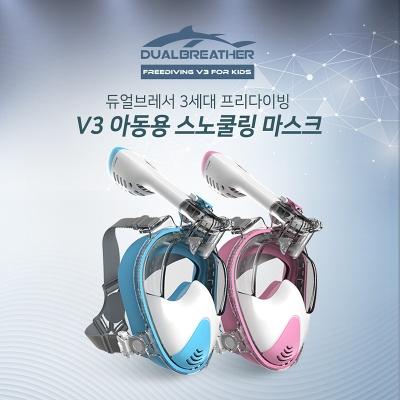 [듀얼브레서] 프리다이빙 V3 아동용 스노클링 마스크