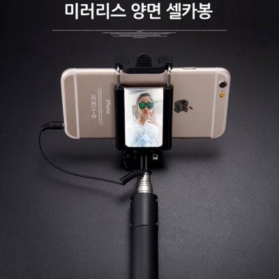 거울 접이식 셀카봉 mini2