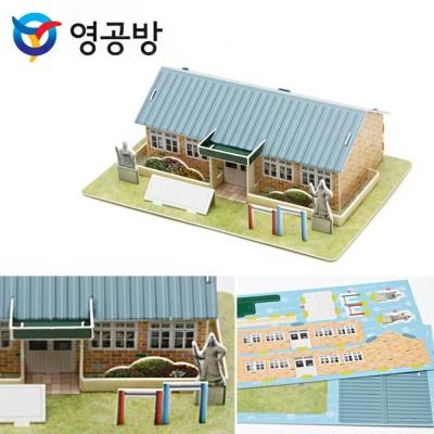 즐거운학교 PM402 프라모델 건축물 조립완구 만들기