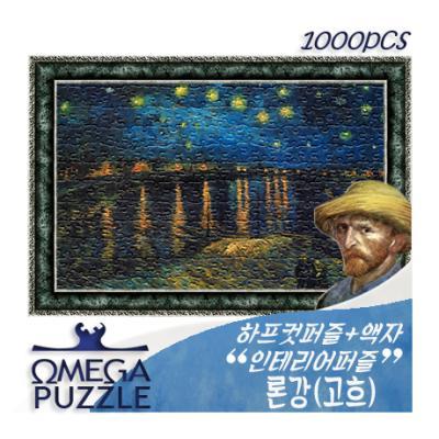 인테리어용 퍼즐 1000pcs 직소퍼즐 론강 1207 + 액자