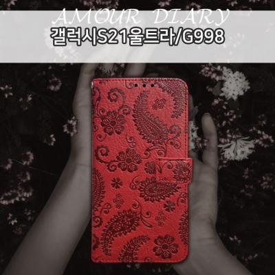 STUFFIN/아모르스탠딩다이어리/갤럭시S21울트라/G998