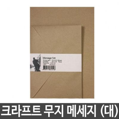 크라프트 무지 메세지 편지지+봉투 대