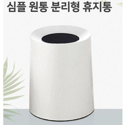 휴지통 분리형 쓰레기통 분리수거 재활용 화이트