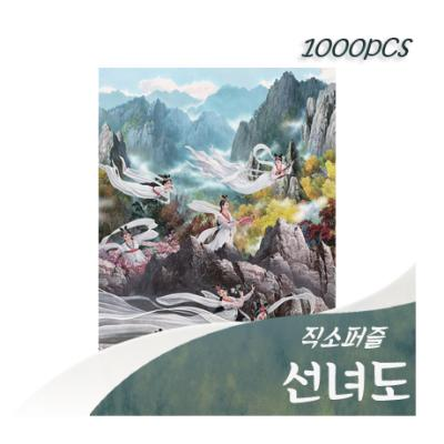 [비앤비퍼즐] 1000PCS 직소 선녀도 PL1375