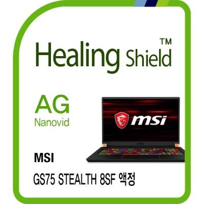 MSI GS75 스텔스 8SF 저반사 액정보호필름 1매
