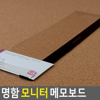 명함 모니터 메모보드